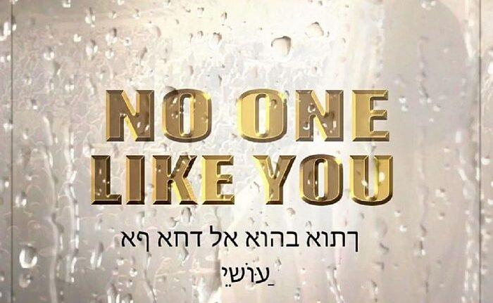 Frank Edwards - No One Like You